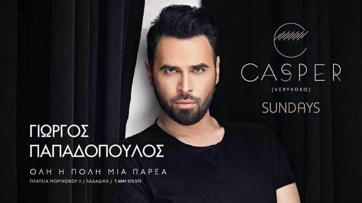Γιώργος Παπαδόπουλος live στο Casper at Verykoko