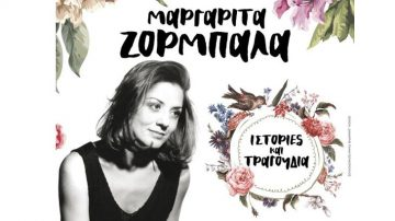 «Ιστορίες και Τραγούδια» με την Μαργαρίτα Ζορμπαλά στο ΜΜΘ