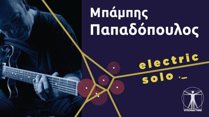 Μπάμπης Παπαδόπουλος Electric Solo στο Vitruvian Thing