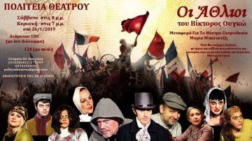 ΟΙ Αθλιοι του Βίκτορος Ουγκώ στην Πολιτεία Θεάτρου