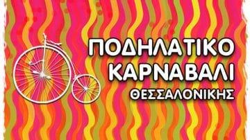 """10ο Ποδηλατικό Καρναβάλι """"Η Απελευθέρωση των Ζώων"""" 2019"""