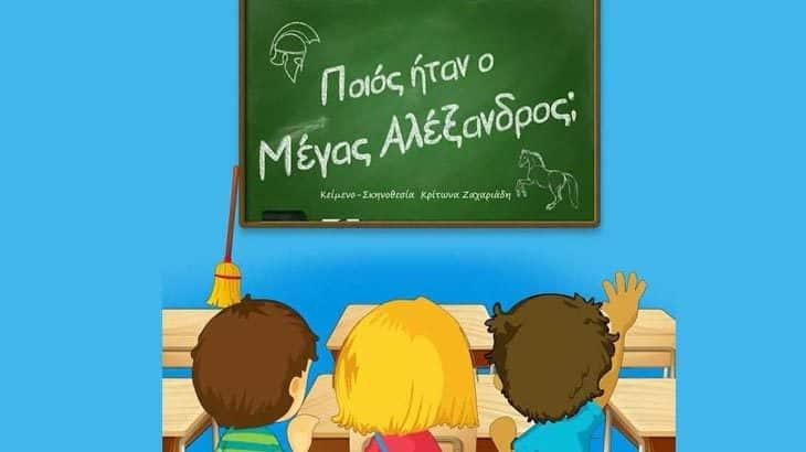 «Ποιος ήταν ο Μέγας Αλέξανδρος;» του Κρίτωνα Ζαχαριάδη στο Θέατρο Σοφούλη