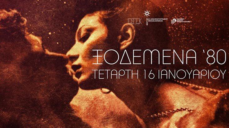 «Η Χαμένη Λεωφόρος του Ελληνικού Σινεμά» με προβολή 2 ταινιών από τα «Ξοδεμένα 80»