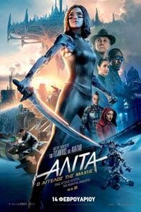 Ταινία Alita: Ο Άγγελος της Μάχης