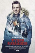 Αφίσα της ταινίας Ψυχρή Καταδίωξη με τον Λίαμ Νίσον