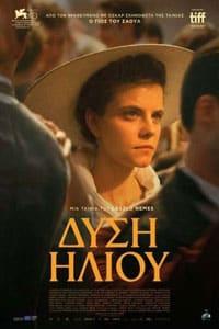 Αφίσα της ταινίας Δύση Ηλίου