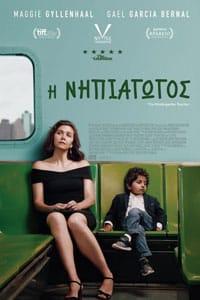 Αφίσα της ταινίας Η Νηπιαγωγός