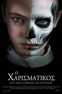 Αφίσα της ταινίας Ο Χαρισματικός
