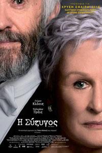 Αφίσα της ταινίας Η Σύζυγος