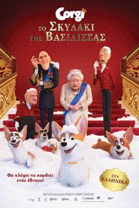 Αφίσα της παιδικής ταινίας Corgi: Το Σκυλάκι της Βασίλισσας