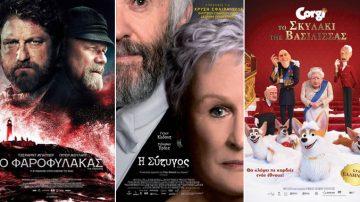 Ταινίες της Εβδομάδας