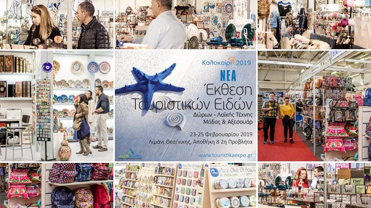 Έκθεση Τουριστικών Ειδών – Δώρων- Λαϊκής Τέχνης – Μόδας & Αξεσουάρ στο Λιμάνι Θεσσαλονίκης