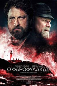 Αφίσα της ταινίας Ο Φαροφύλακας