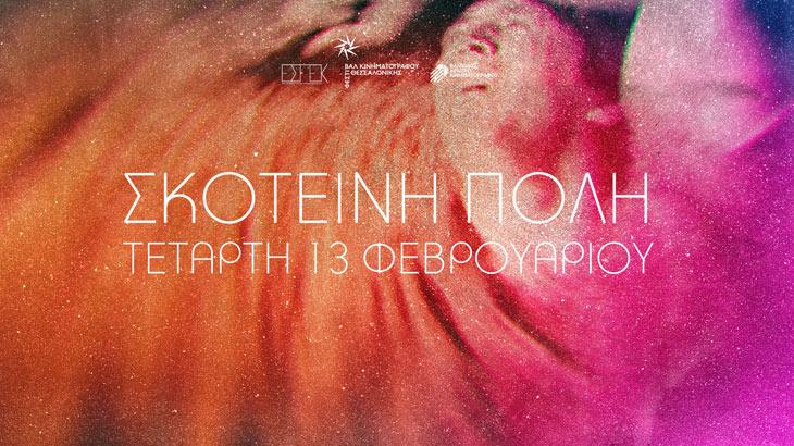 Η Χαμένη Λεωφόρος του Ελληνικού Σινεμά στη Θεσσαλονίκη
