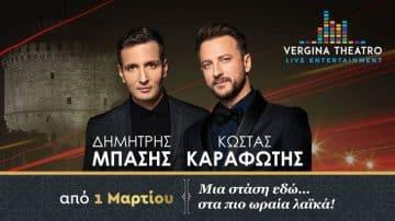 Δημήτρης Μπάσης & Κώστας Καραφώτης Live στο Vergina Theatro