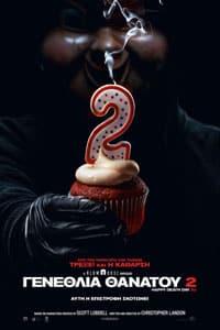 Αφίσα της ταινίας Γενέθλια Θανάτου 2