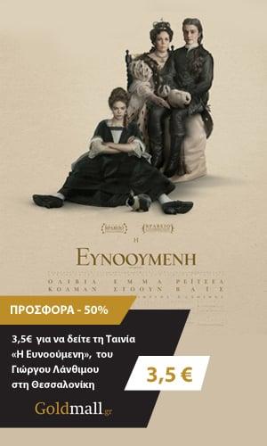 Ταινία «Η Ευνοούμενη»