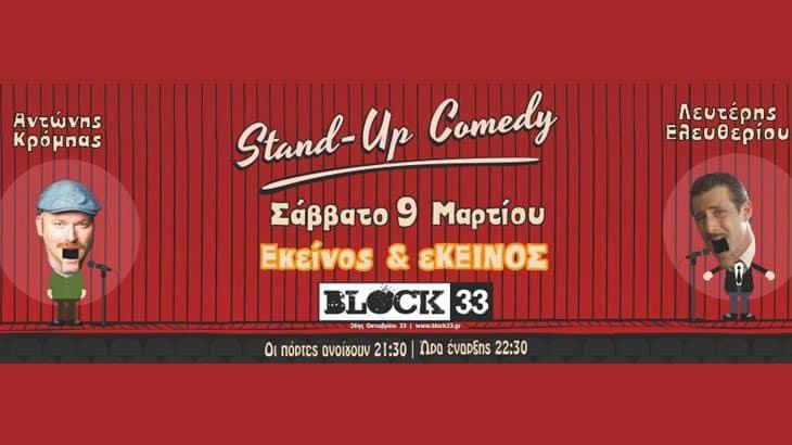 O Λευτέρης Ελευθερίου και ο Αντώνης Κρόμπας ειναι ''εκείνος κι εκείνος'' στο Block 33