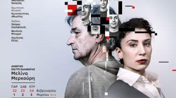 «Τελευταία φορά» της Γεωργίας Βεληβασάκη στο Δημοτικό Θέατρο Καλαμαριάς ''Μελίνα Μερκούρη''