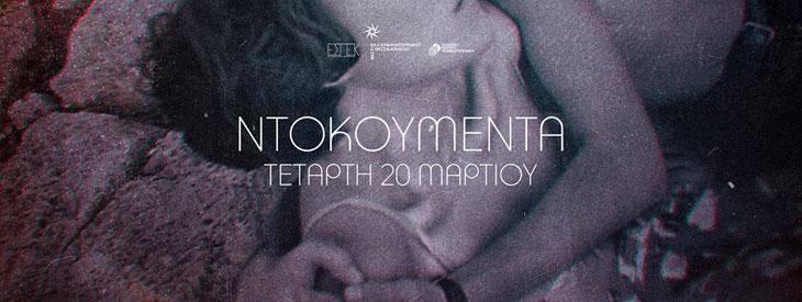Η Χαμένη Λεωφόρος του Ελληνικού Σινεμά