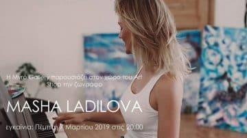 Η Masha Ladilova σε μία ατομική εικαστική έκθεση στη MYRÓ Gallery