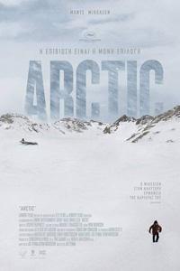 Ταινία Arctic στα σινεμά της Θεσσαλονίκης