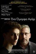 Αφίσα της ταινίας Ένα όμορφο αγόρι
