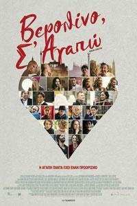 Αφίσα της ταινίας Βερολίνο Σ' Αγαπώ