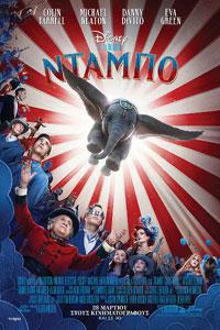 Αφίσα της παιδικής ταινίας Ντάμπο