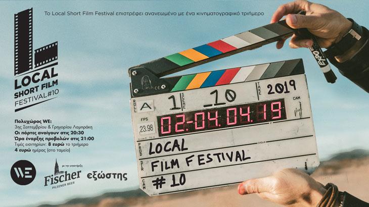 Local Short Film Festiva