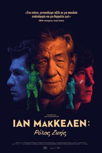 Iαν ΜακΚέλεν: Ρόλος Ζωής