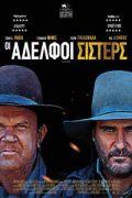 Αφίσα της ταινίας Οι Αδελφοί Σίστερς