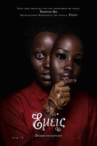 Αφίσα της ταινίας Εμείς