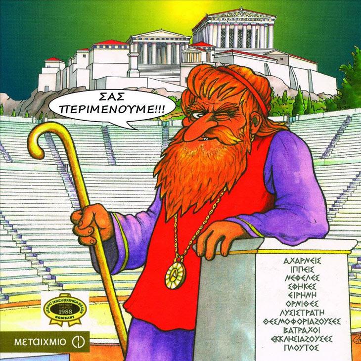 Ο Αριστοφάνης μέσα από το κόμικς