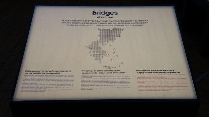 Bridges of Culture. Ελλάδα – Βουλγαρία: Γέφυρες πολιτισμού για την πρόοδο και την αειφορία