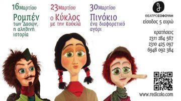 Κουκλοθέατρο από την ομάδα Redicolo στο Θέατρο Σοφούλη