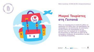 «Μικροί Τουρίστες στη Γειτονιά μας» Δωρεάν εργαστήρια τουριστικής & περιβαλλοντικής εκπαίδευσης για μικρούς και μεγάλους