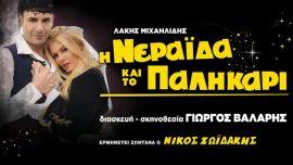 «Η Νεράιδα και το Παληκάρι» στο Ράδιο Σίτυ