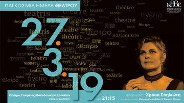 Παγκόσμια Ημέρα Θεάτρου με Αφιέρωμα του Κρατικού Θεάτρου Βορείου Ελλάδος στη Χρύσα Σπηλιώτη