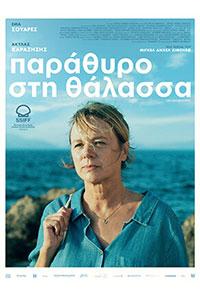 Αφίσα της ταινίας Παράθυρο στη θάλασσα (Una ventana al mar)
