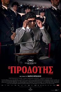 Αφίσα της ταινίας Ο προδότης (Il traditore)