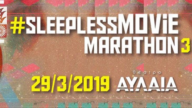 Έρχεται το 3ο Sleepless Movie Marathon στο Θέατρο Αυλαία.