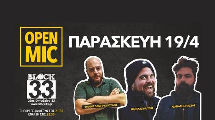 Λαμπρόπουλος,Ράπτης,Πασσάς: Open Mic Stand - Up Comedy στο Block 33