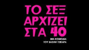 «To ΣΕΞ αρχίζει στα 40» η κωμωδία του Βασίλη Τσικάρα στο Θέατρο Άρατος