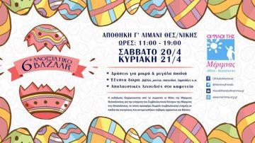 6o Ανοιξιάτικο Bazaar Φίλων της Μέριμνας Θεσσαλονίκης