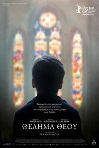 Αφίσα της ταινίας Θέλημα Θεού