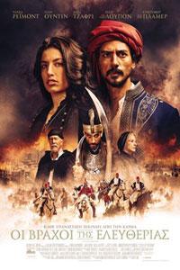Αφίσα της ταινίας Οι Βράχοι της Ελευθερίας (Cliffs of Freedom)