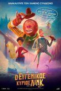 Αφίσα της παιδικής ταινίας Ο Ευγενικός Κύριος Λινκ