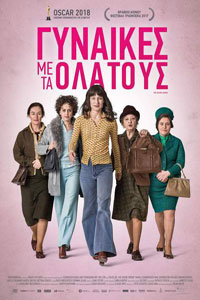 Αφίσα της ταινίας Γυναίκες με τα Όλα τους