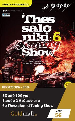 Thessaloniki Tuning Show